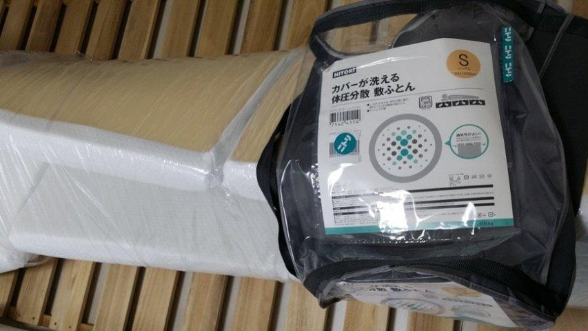 ニトリ耐圧分散敷布団