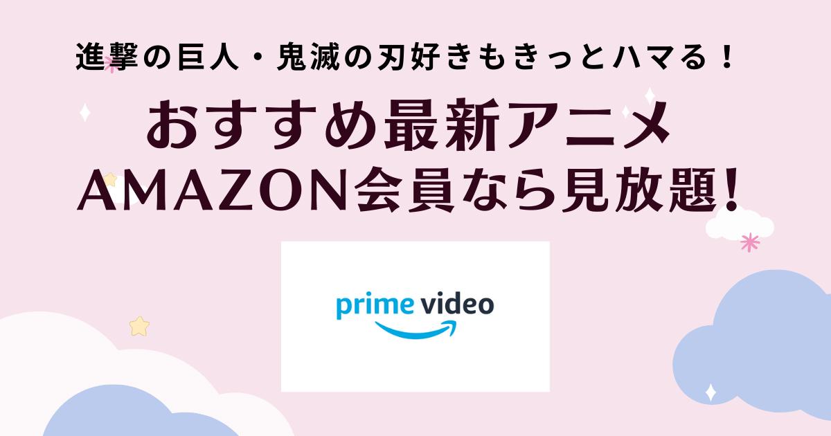 進撃の巨人・鬼滅の刃好きにおすすめ最新アニメ【Amazon会員無料見放題】